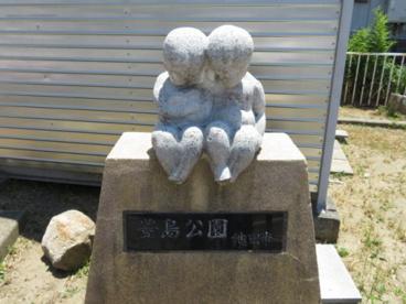 豊島公園の画像4