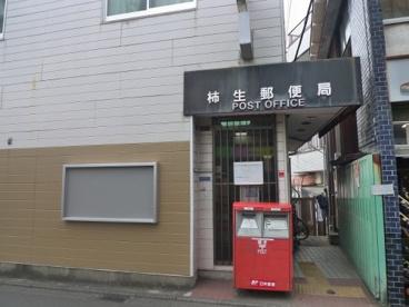 柿生郵便局の画像1
