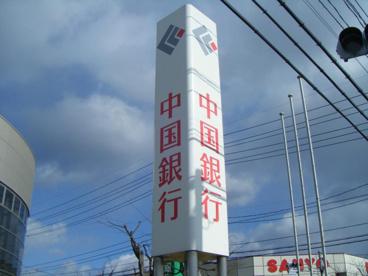 中国銀行西大寺支店の画像1