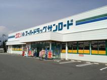 クスリのサンロード小淵沢店