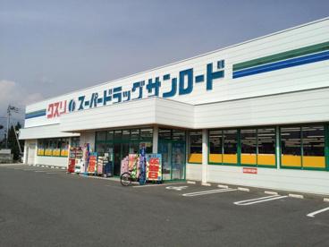クスリのサンロード小淵沢店の画像1