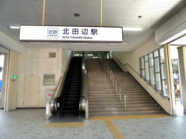 近鉄南大阪線「北田辺」駅の画像1