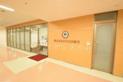 横浜南まほろば診療所の画像1