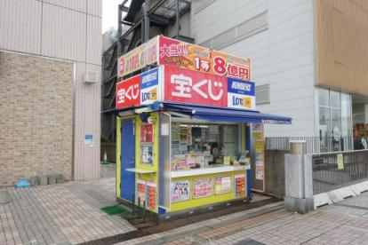 南大沢駅前チャンスセンターの画像1