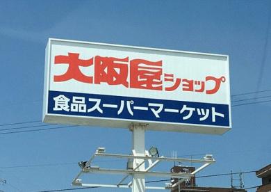 大阪屋ショップ新庄店の画像1