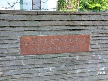 所沢文化幼稚園自然観察園の画像1