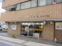 神奈川宮前郵便局