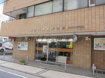 神奈川宮前郵便局の画像1