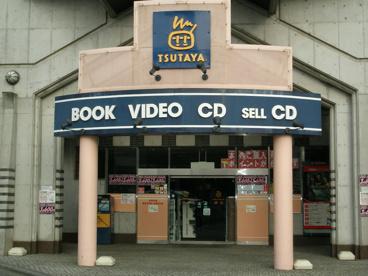 TSUTAYA 高倉店の画像1