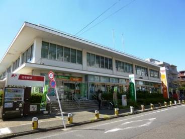 成城郵便局の画像1