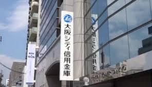 大阪シティ信用金庫平野支店の画像1
