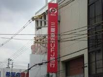 三菱UFJ銀行平野南口支店