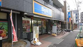 ビッグ・エー 練馬豊玉中店の画像1
