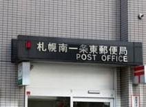 札幌南一条東郵便局