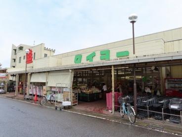 スーパータイヨー 千葉店の画像1