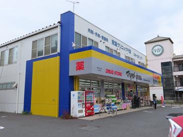 ドラッグストア マツモトキヨシ 東寺山店の画像1