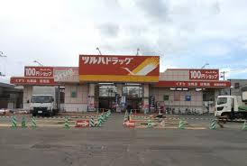 ツルハドラッグ 新道元町店の画像1