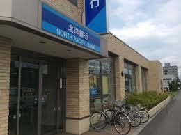 北洋銀行 伏古支店の画像1