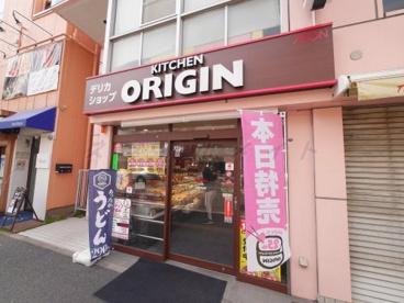 キッチンオリジン 大口店の画像1