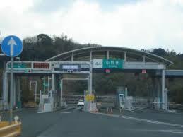 小野田インターチェンジの画像1