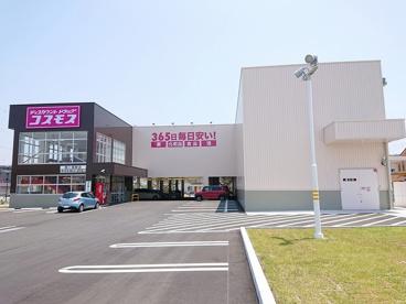 コスモス 西二見駅店の画像1