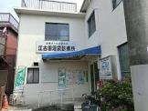 江古田沼袋診療所