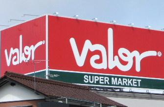 スーパーマーケットバロー 下鳥羽店の画像1
