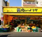 肉のハナマサ 中野店