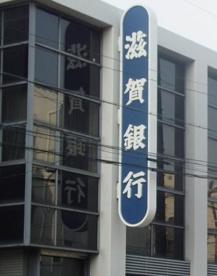 滋賀銀行 京都南支店の画像1