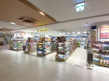 マツモトキヨシペリエ西千葉店の画像1