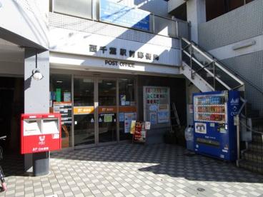 西千葉駅前郵便局の画像1
