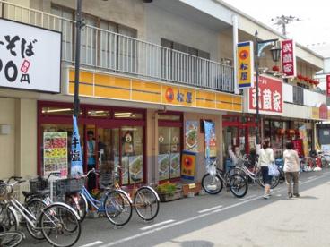 松屋西千葉店の画像1
