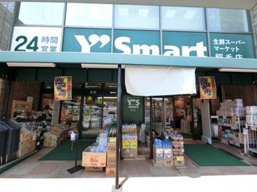 ワイズマート稲毛店の画像1