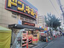 ドン・キホーテ 新宿店 の画像1
