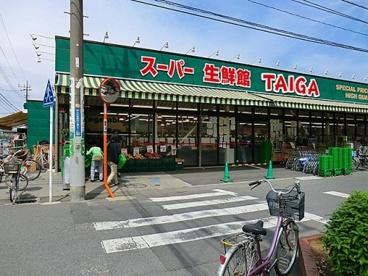 スーパー生鮮館TAIGA(タイガ) 川崎中原店の画像1