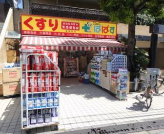 どらっぐぱぱす 東駒形店の画像1