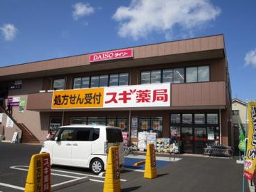 ダイソー作草部店の画像1