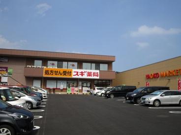 スギ薬局作草部店の画像1