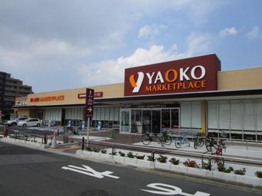 ヤオコー作草部店の画像1