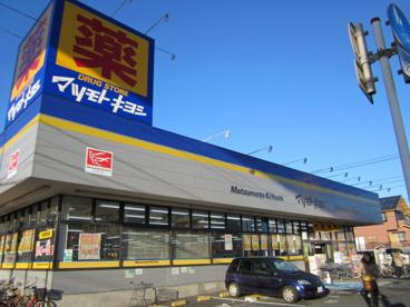 マツモトキヨシ作草部店の画像1