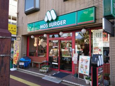 モスバーガー千葉大学前店の画像1