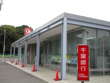千葉銀行幸町特別出張所の画像1