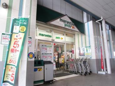 マルエツプチ千葉みなと店の画像1