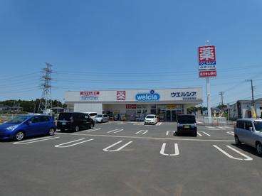 ウェルシア四街道鹿渡店の画像1