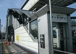 扇大橋駅の画像1