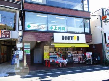ドトールコーヒーショップ 読売ランド駅前店の画像1