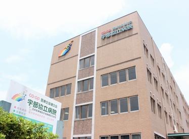 宇部協立病院の画像1