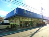 ライフォート熊野町店