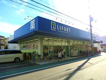 ライフォート熊野町店の画像1