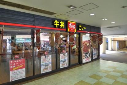 すき家 グリナード永山店の画像1